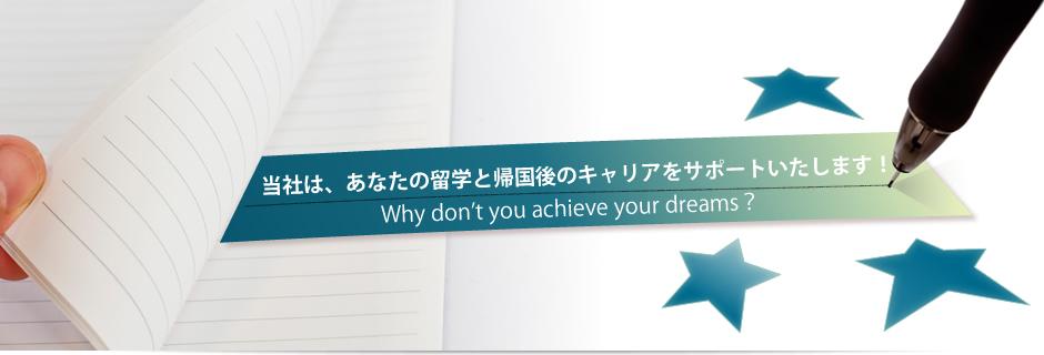 「あなたの留学と帰国後のキャリアをサポートいたします!」有限会社あうとりがー